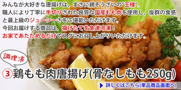 鶏もも肉唐揚げ(調理済)